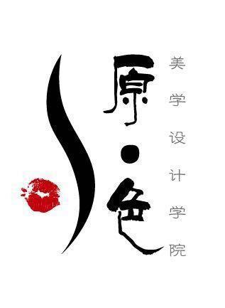 南京原色彩妆美甲培训学校