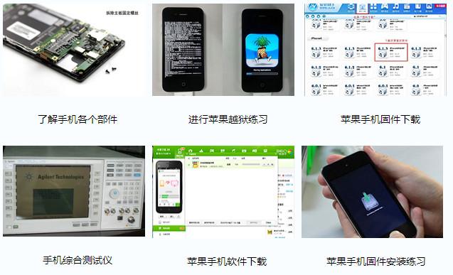 手机屏幕维修软件班