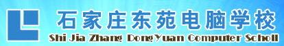 石家庄东苑电脑学校