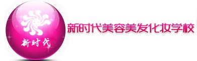 武昌新时代化妆学校