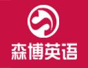 重庆森博国际教育