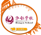 重庆泓钰语言学校