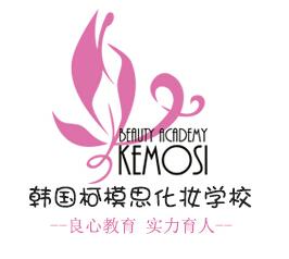 上海柯模思化妆培训学校