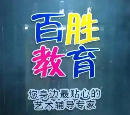 石家庄百胜艺考教育中心