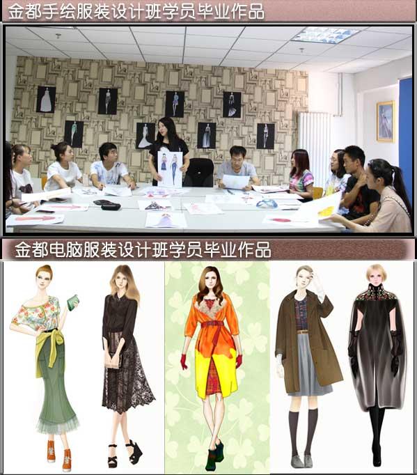 【北京服装手绘设计班|北京服装手绘设计培训|北京】