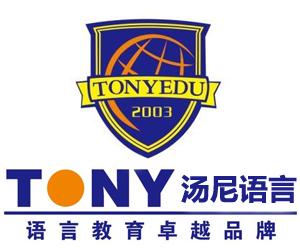 广州汤尼小语种培训学校