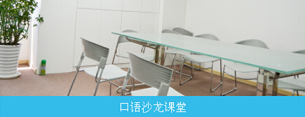 烟台托福培训口语教室