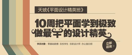 首页 新闻资讯  南京秦淮区平面设计培训班 南京天琥电脑设计培训:  1