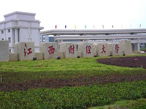 江西财经大学MBA学院