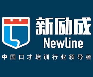 深圳新励成口才培训学校