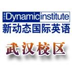 武汉培训学校