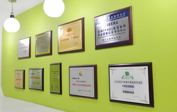 广州韦博英语学校荣誉