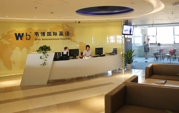 广州韦博英语培训学校学员接待处