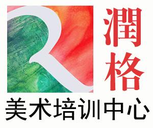 上海润格美术培训学校