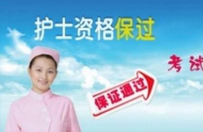 沈阳护士资格证考试培训学校
