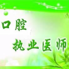 哈尔滨口腔执业医师培训学校