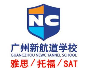 广州新航道雅思英语培训学校