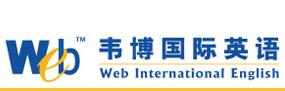 石家庄韦博国际英语培训学校