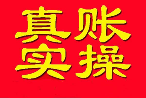 上海会计真账实操培训学校
