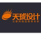 武汉天琥设计教育中心