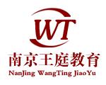 南京教育培训学校
