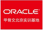北京甲骨文Oracle认证培训机构