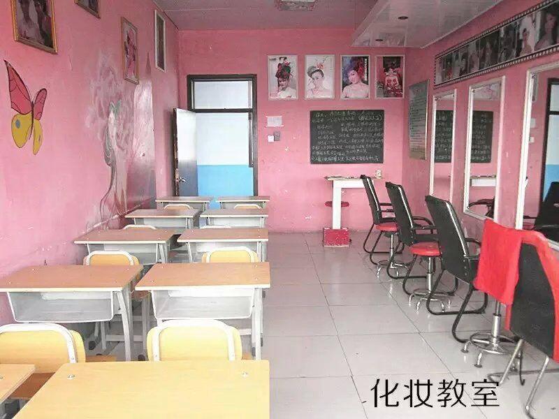 美容美发化妆教室