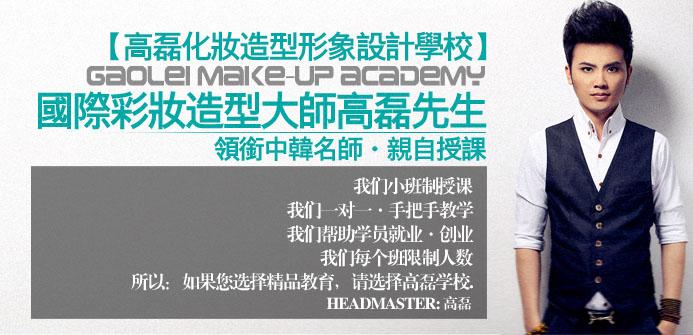 高磊化妆形象设计培训学院