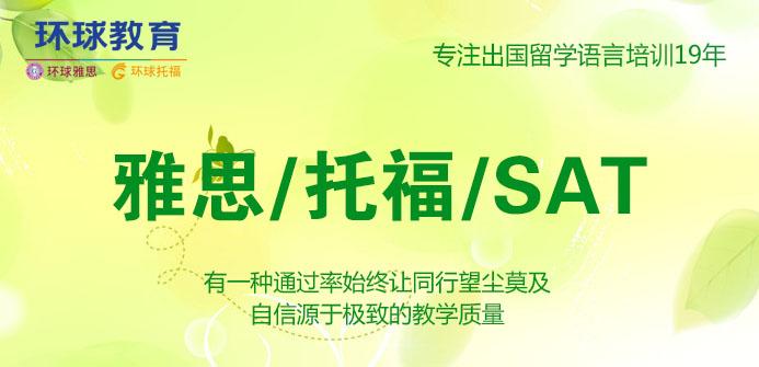 石家庄环球雅思培训学校