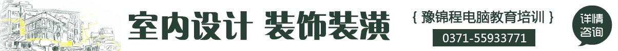 郑州平面设计培训学校首选豫锦程设计培训学校