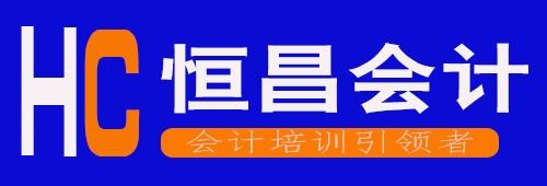 郑州恒昌会计培训机构