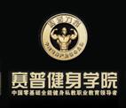 桂林健身教练培训学校
