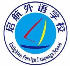 银川启航外语学校