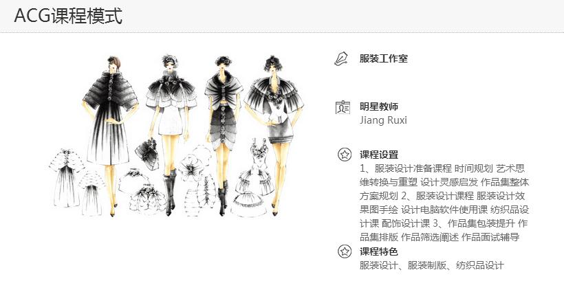 【广州服装设计艺术留学作品集指导】图片