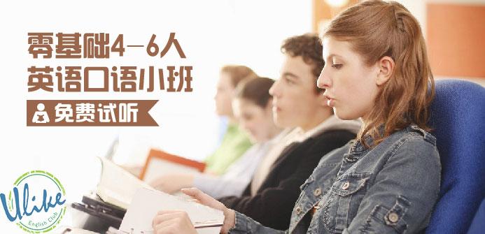 北京英语口语培训首选悠来英语俱乐部