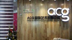 杭州ACG国际艺术教育