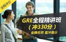 GRE 全程精讲班(冲330分)