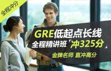 GRE 低起点长线班(冲325分)