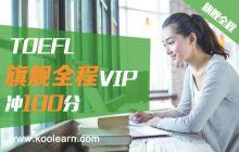 托福 TOEFL全程VIP(冲100分)