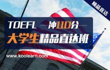托福 TOEFL大学生精品直达班(冲110分)