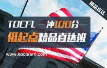 托福 TOEFL低起点精品直达班(冲100分)