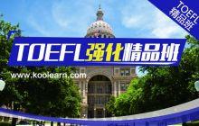 托福 TOEFL精品强化班