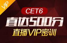 四级水平直达六级500分VIP全程班(新大纲听力改革版)【2016年06月】