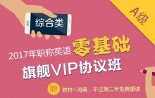 2017年职称英语考试零基础旗舰VIP协议【综合类A级】