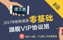 2017年职称英语考试VIP协议【理工类B级】