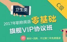 2017年职称英语考试零基础旗舰VIP协议【卫生类C级】