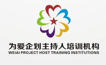 沈阳为爱企画婚礼学院