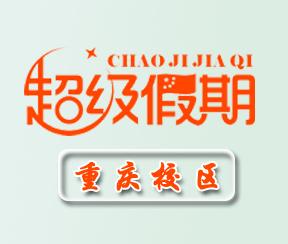 重庆超级假期夏令营