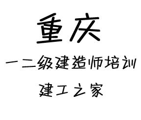 重庆优路建造师培训学校