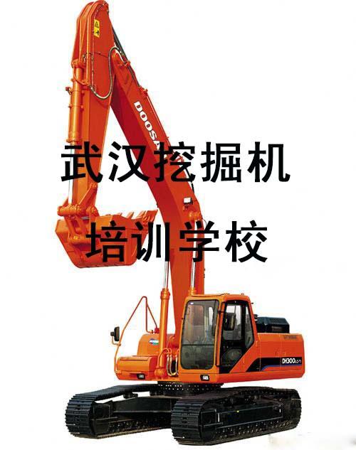 武汉挖掘机培训学校